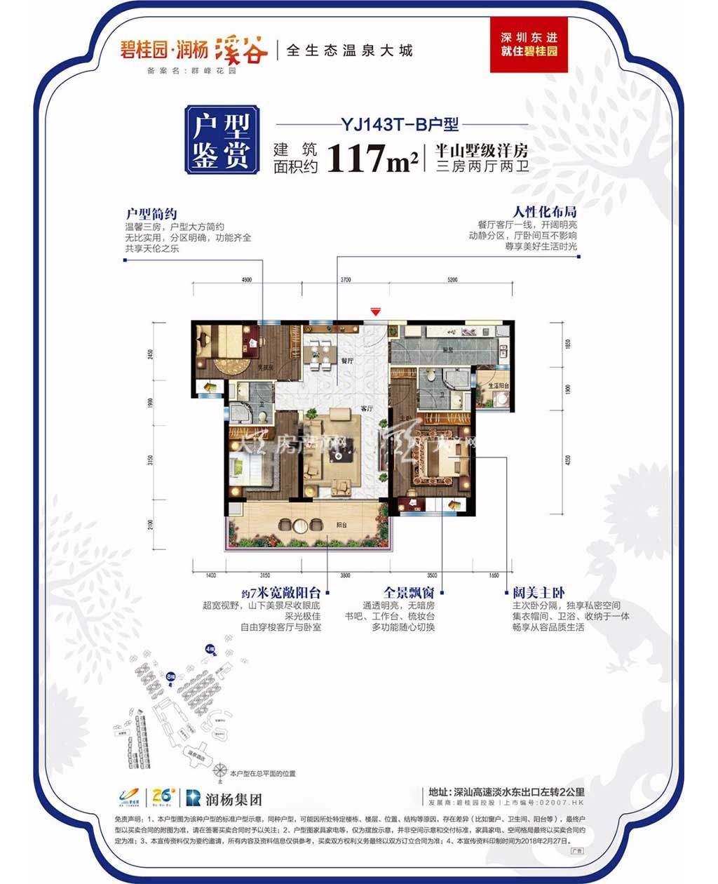碧桂园润杨溪谷半山墅级洋房B户型-三房建筑面积117㎡