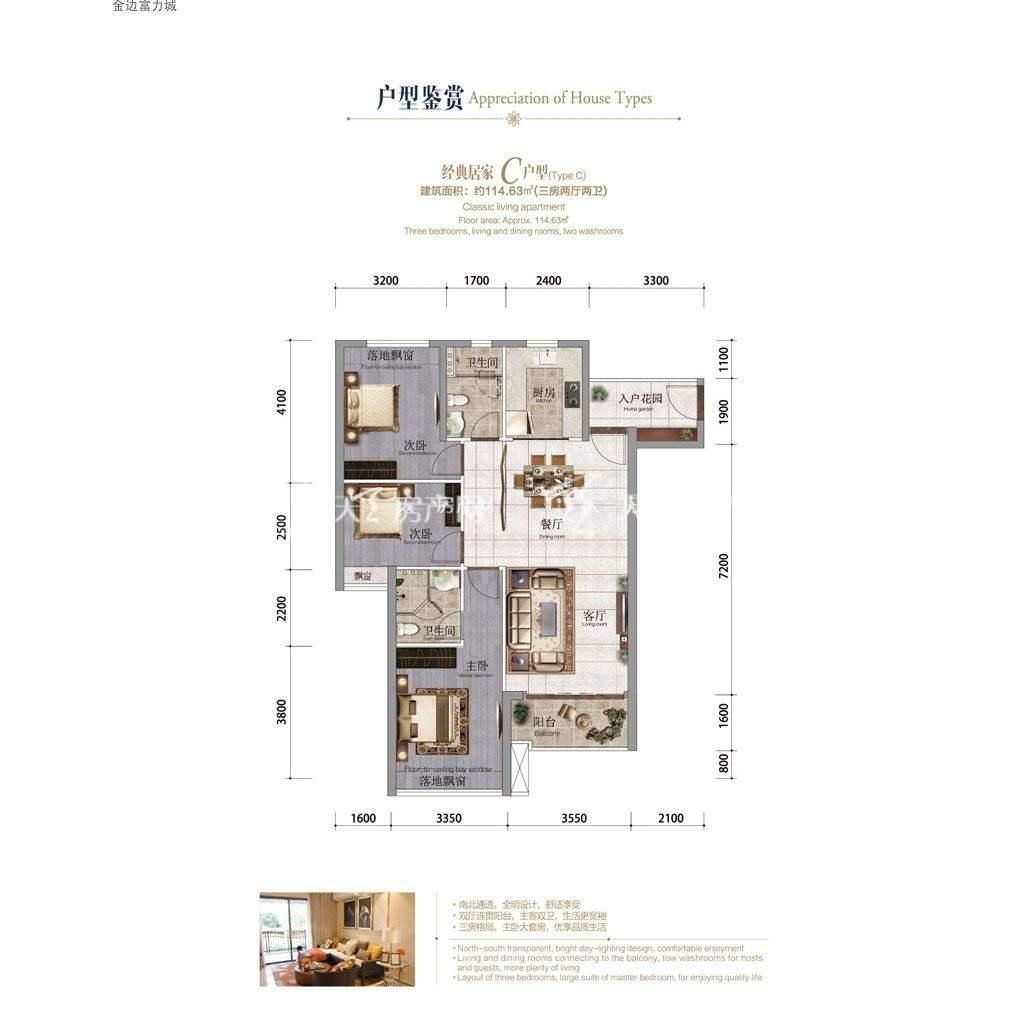 金边富力城C户型3室2厅2卫1厨