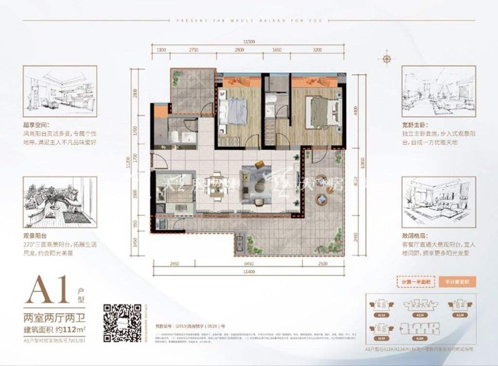 金地海南自在城A1户型 两室两厅两卫 建筑面积112㎡.jpg