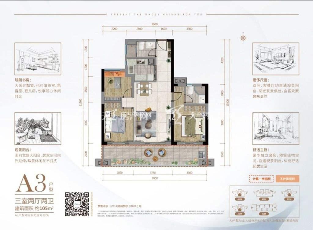 金地海南自在城A3户型 三室两厅两卫 建筑面积105㎡.jpg