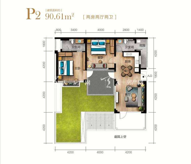云想山花坞小镇两房两厅两卫 90.61㎡.jpg