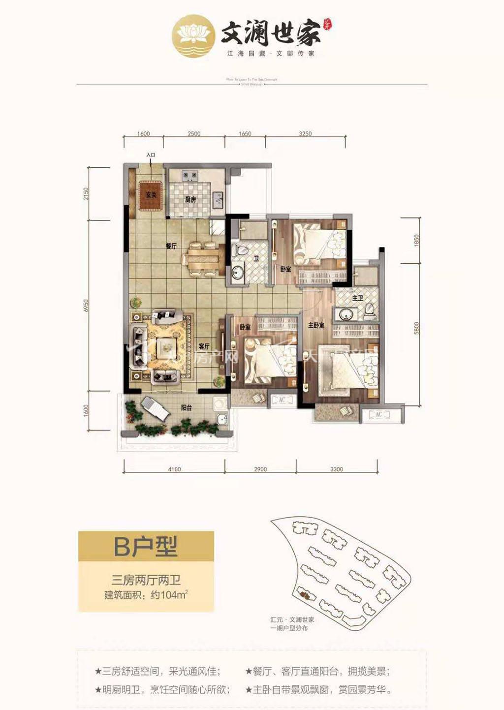 汇元文澜世家B三房两厅 建筑面积104㎡
