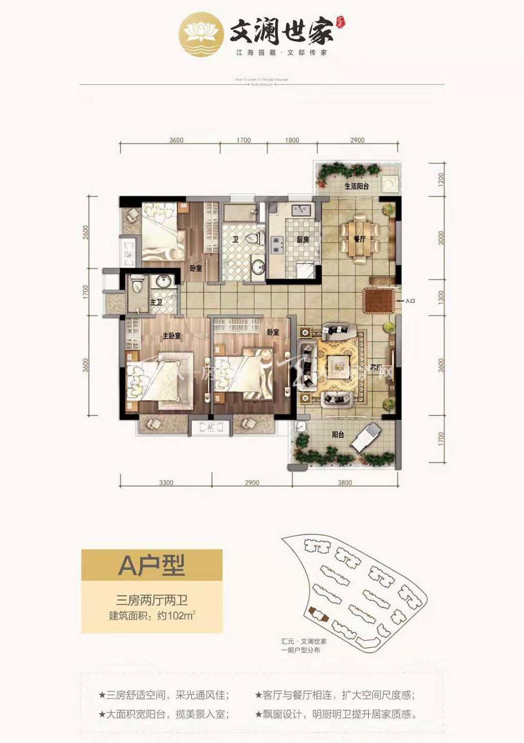 汇元文澜世家A三房两厅 建筑面积102㎡