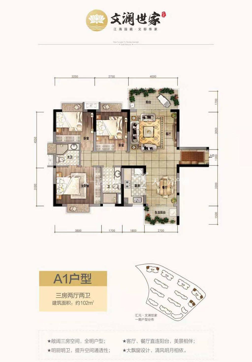 汇元文澜世家A1三房两厅 建筑面积102㎡