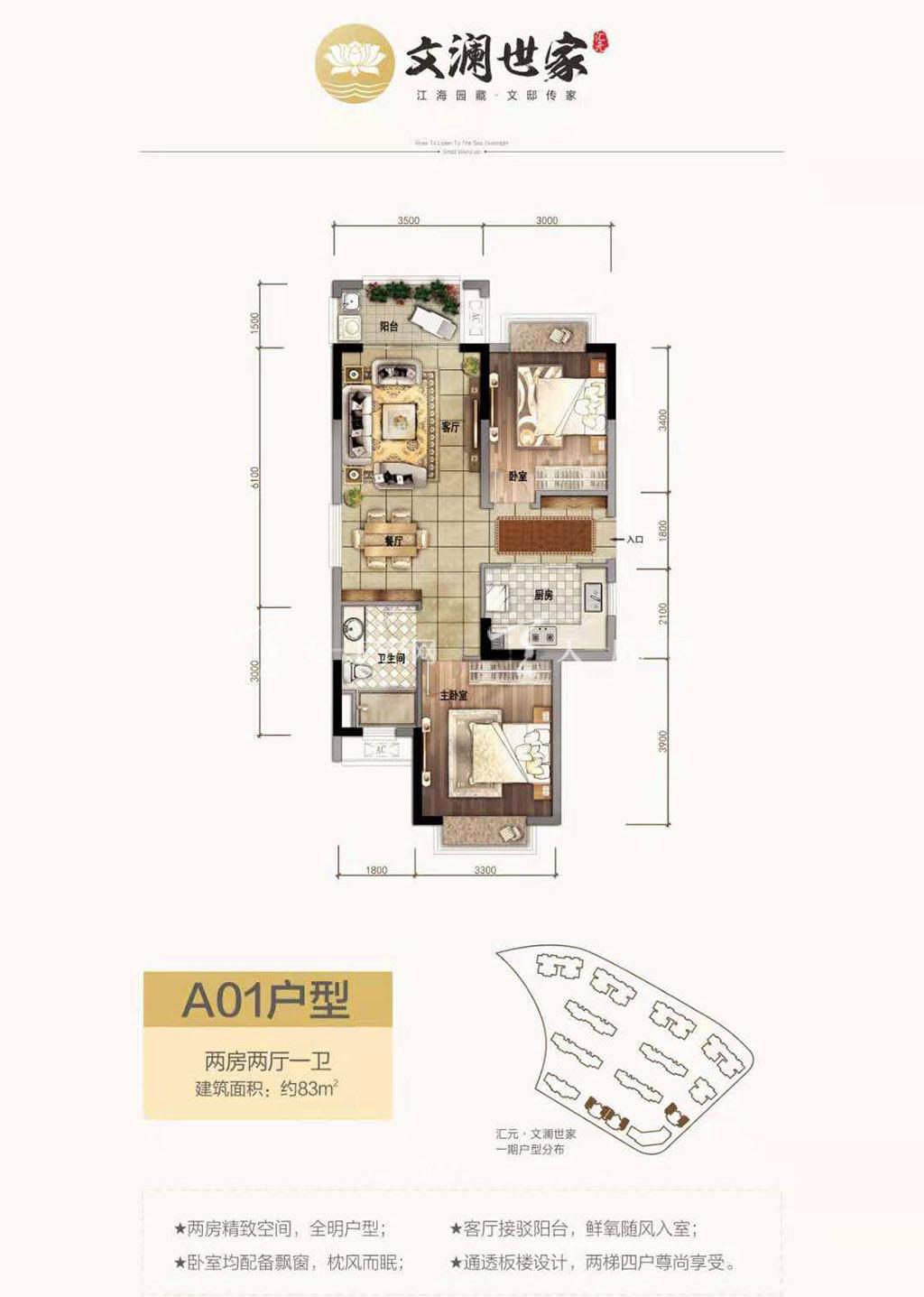 汇元文澜世家A01两房两厅 建筑面积83㎡