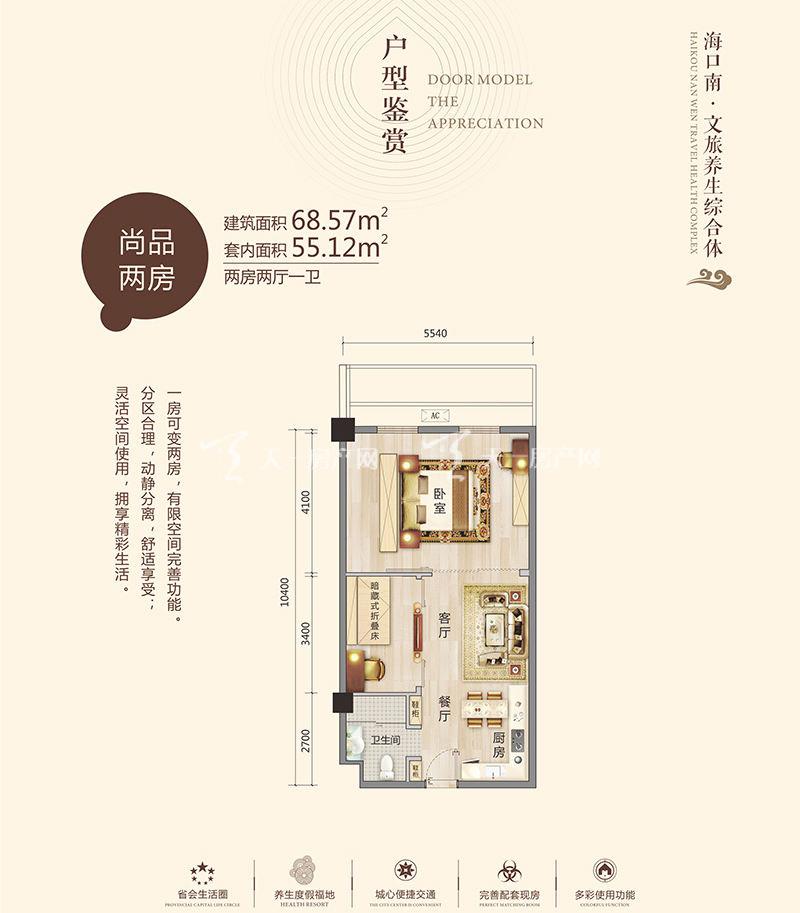 天合养生公馆两房两厅 建筑面积68㎡