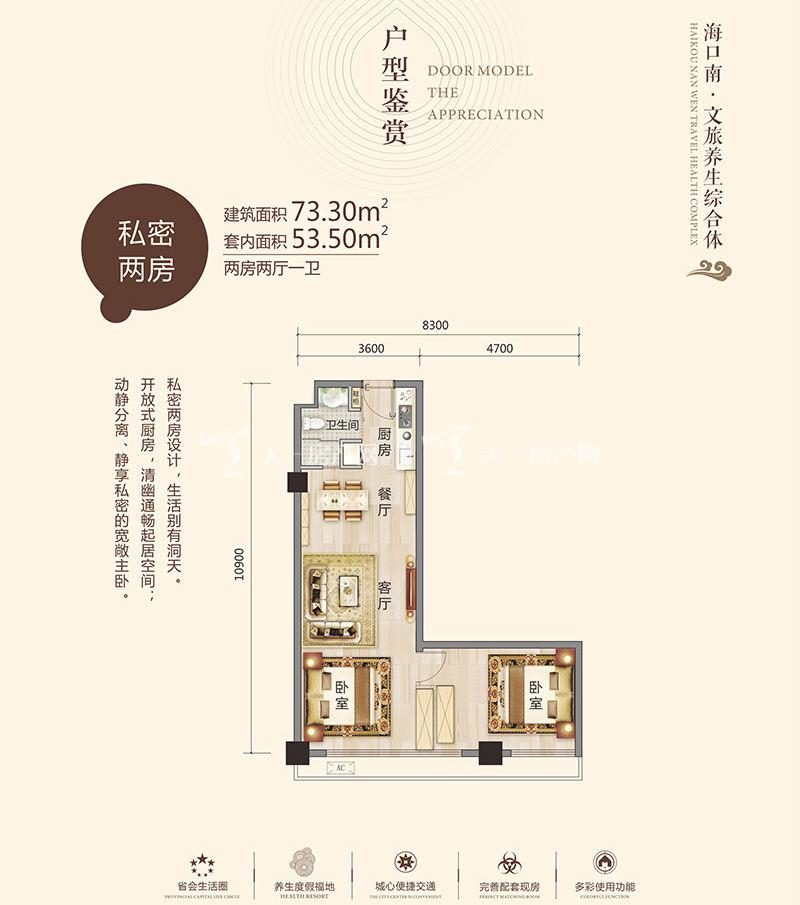 天合养生公馆两房两厅 建筑面积73㎡