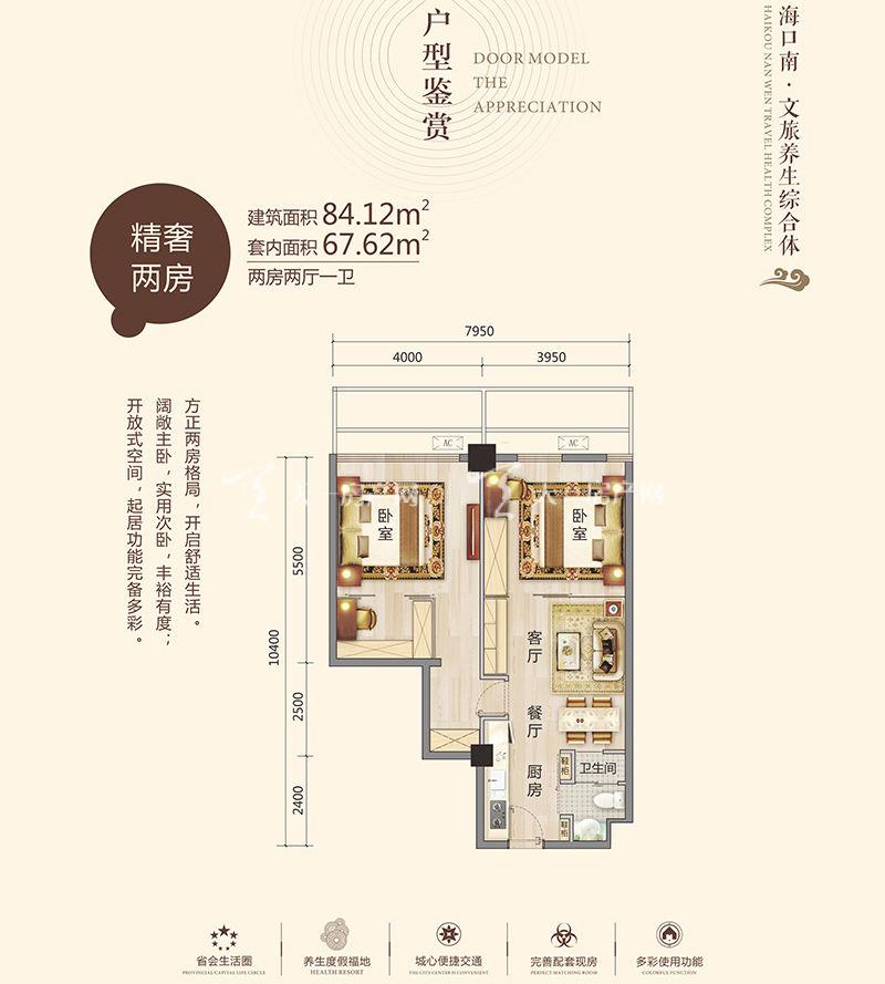 天合养生公馆两房两厅 建筑面积84㎡