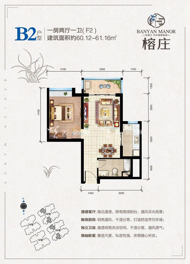 榕庄B2户型 1房2厅1卫建筑面积60.12-61.16 ㎡