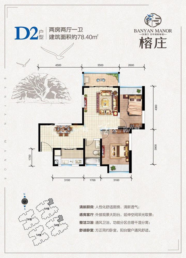 榕庄D2户型 2房2厅1卫建筑面积约78.40 ㎡