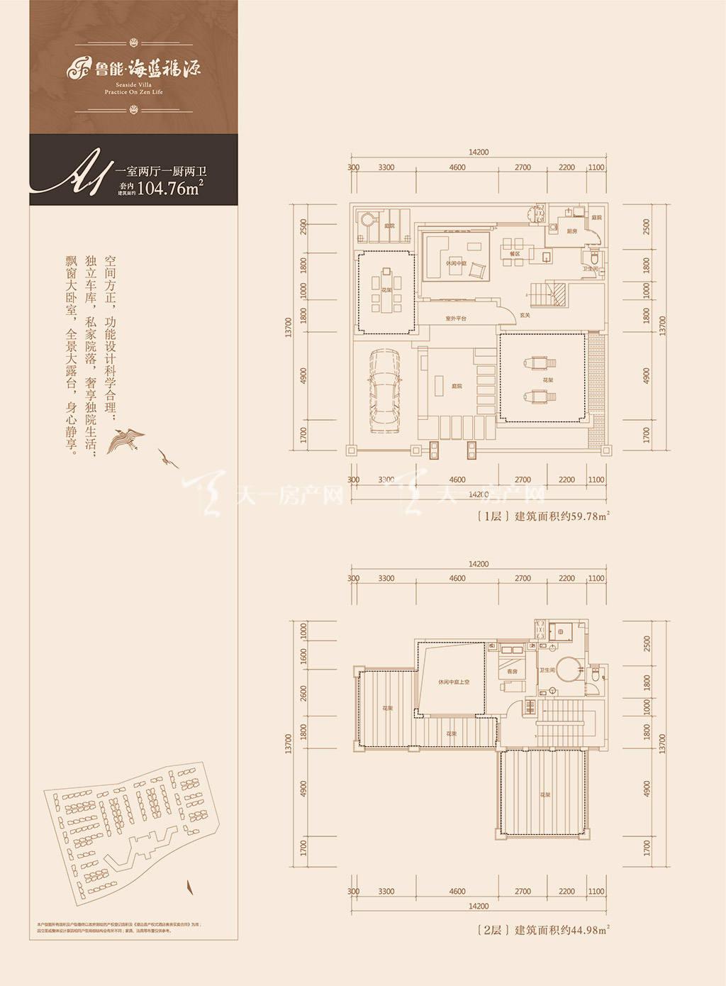 鲁能海蓝福源鲁能海蓝福源西区1房2厅1厨2卫建筑面积104.76㎡