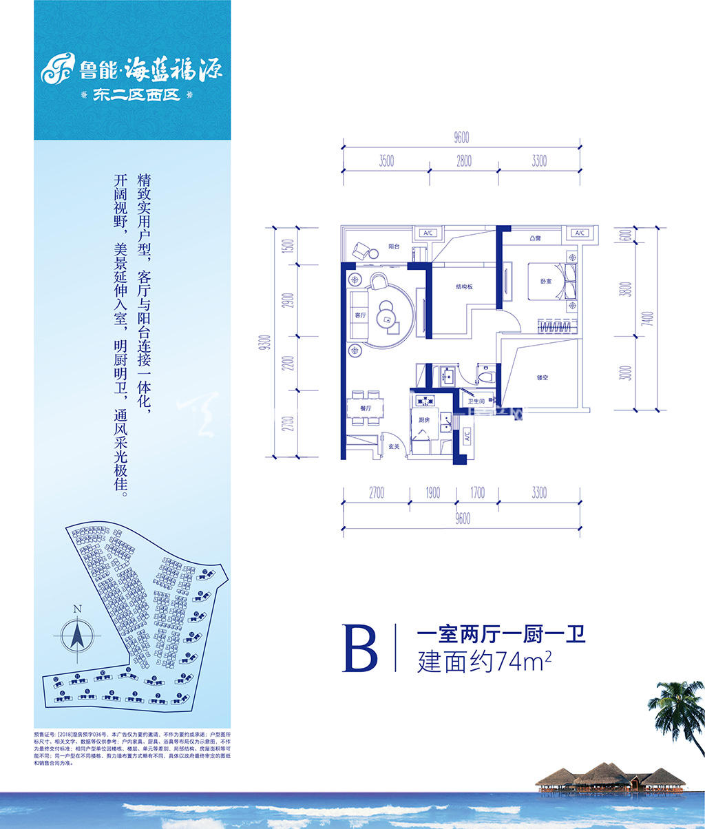 鲁能海蓝福源鲁能海蓝福源东二区西区B户型1房2厅建筑面积约74㎡