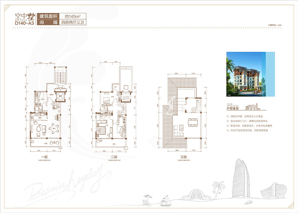 碧桂园海棠盛世空中墅D140-A3户型 4房2厅3卫建筑面积约145㎡