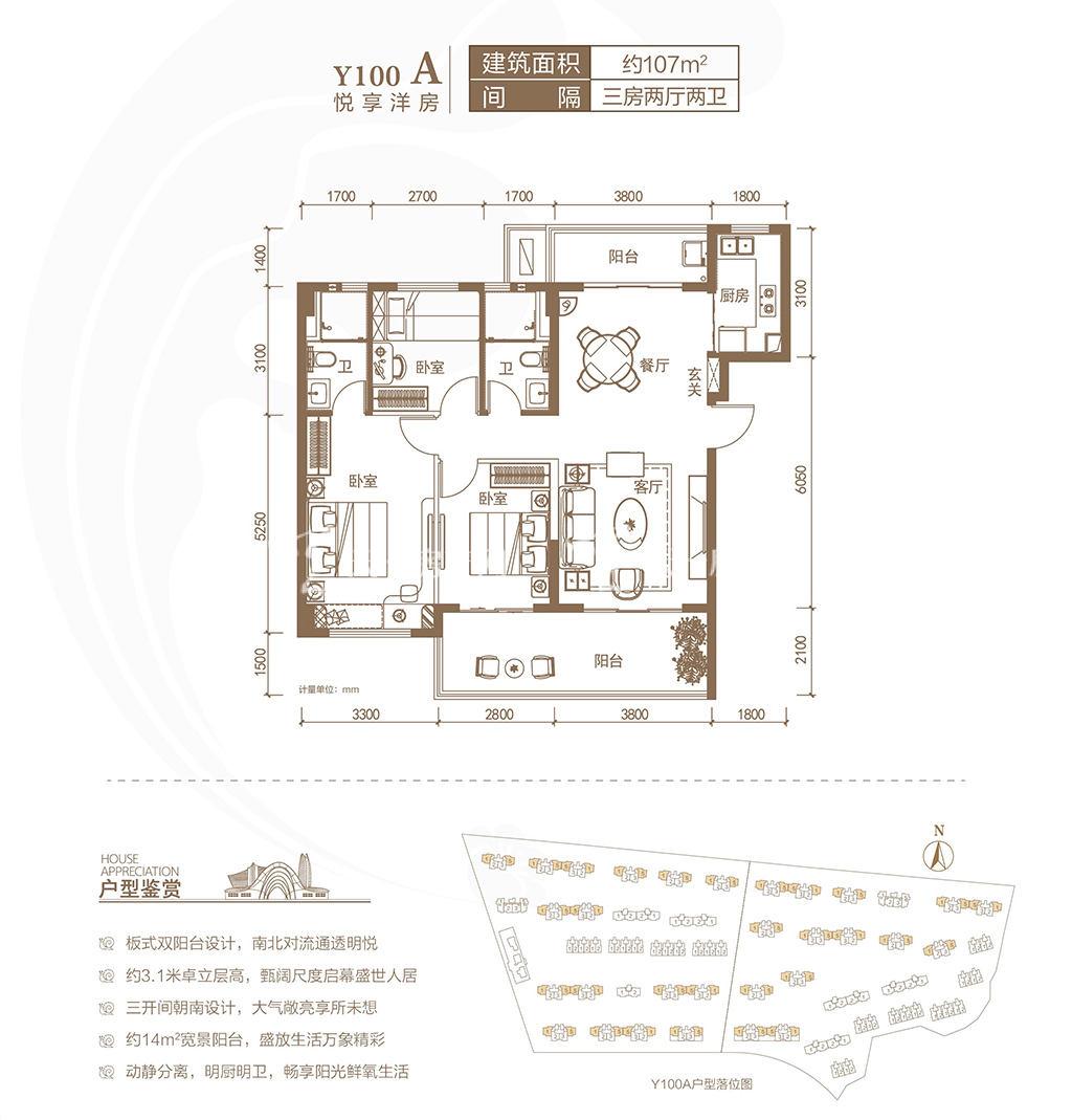 碧桂园海棠盛世Y100A洋房户型 3房2厅2卫建筑面积约107㎡