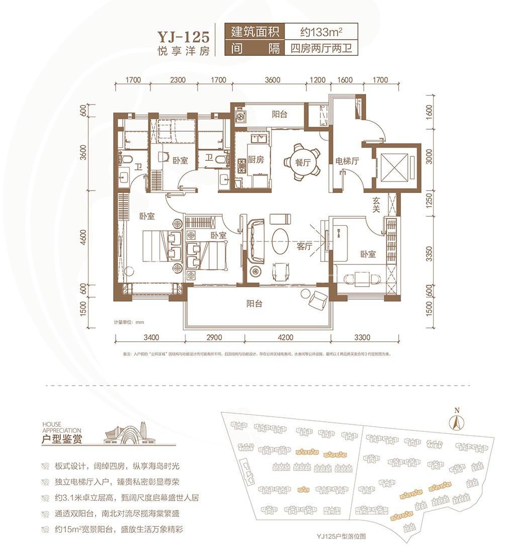 碧桂园海棠盛世Yj-125洋房户型 4房2厅2卫建筑面积约133㎡