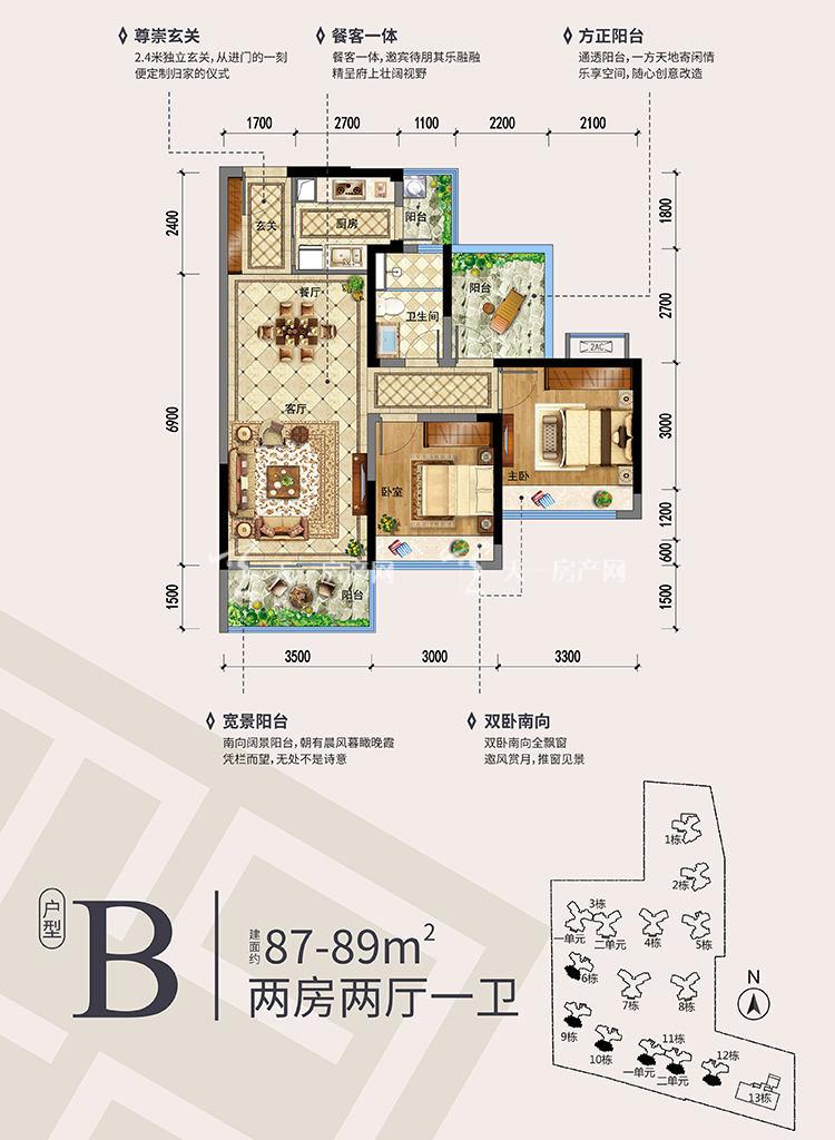 惠州龙光玖龙府两房两厅一卫 87~89㎡.jpg
