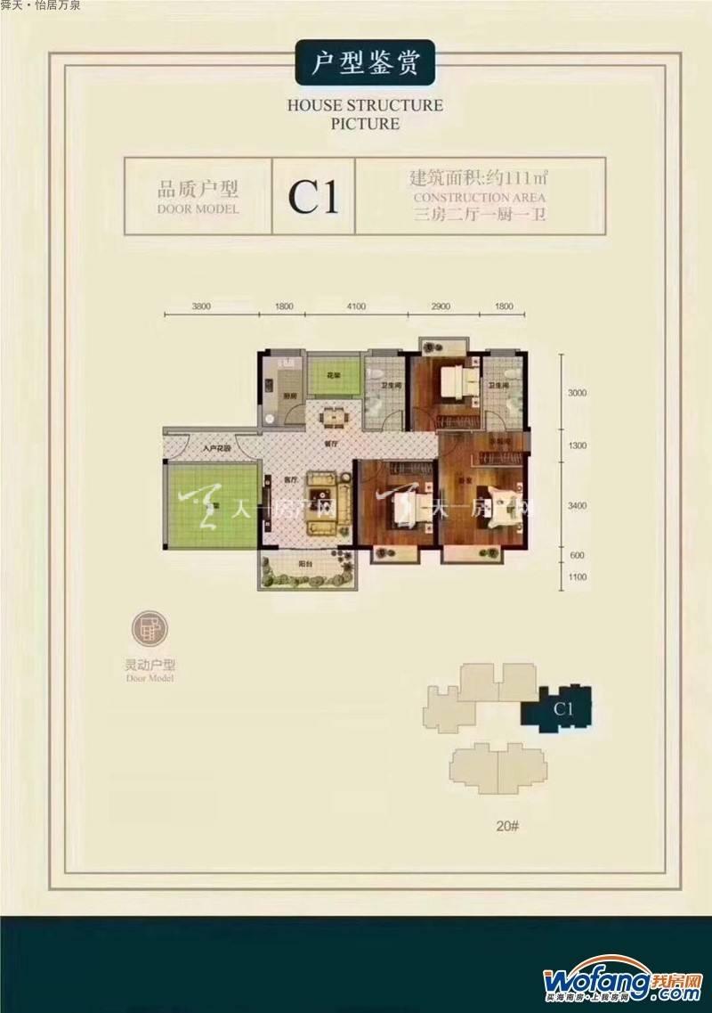 舜天·怡居万泉C1