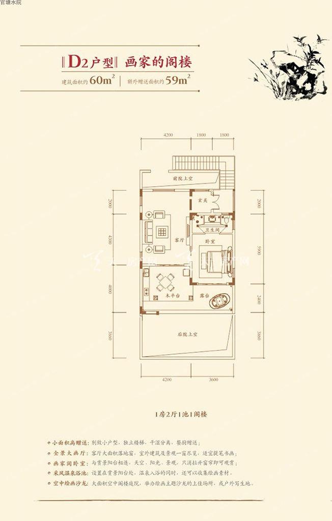 官塘水院D2户型