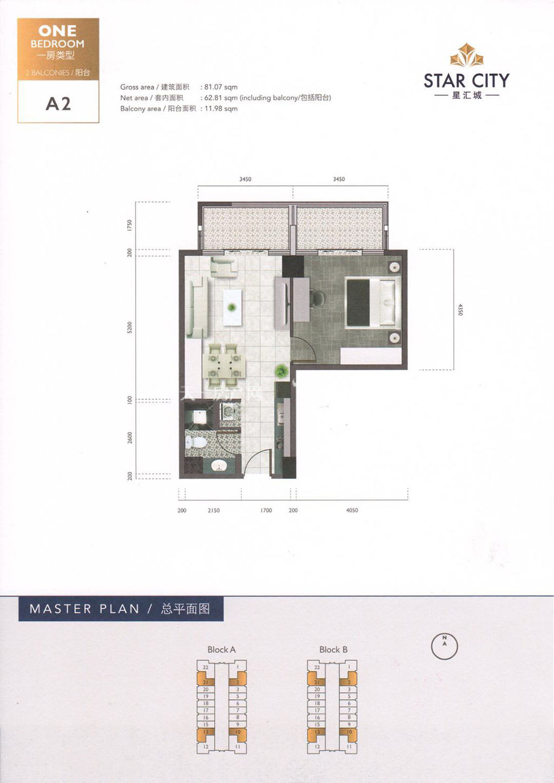 星汇城A2户型-1房1厅1阳台