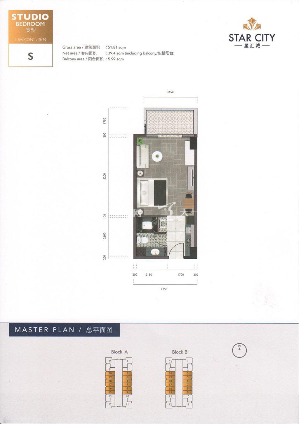 星汇城S户型-单间1厅1阳台建筑面积