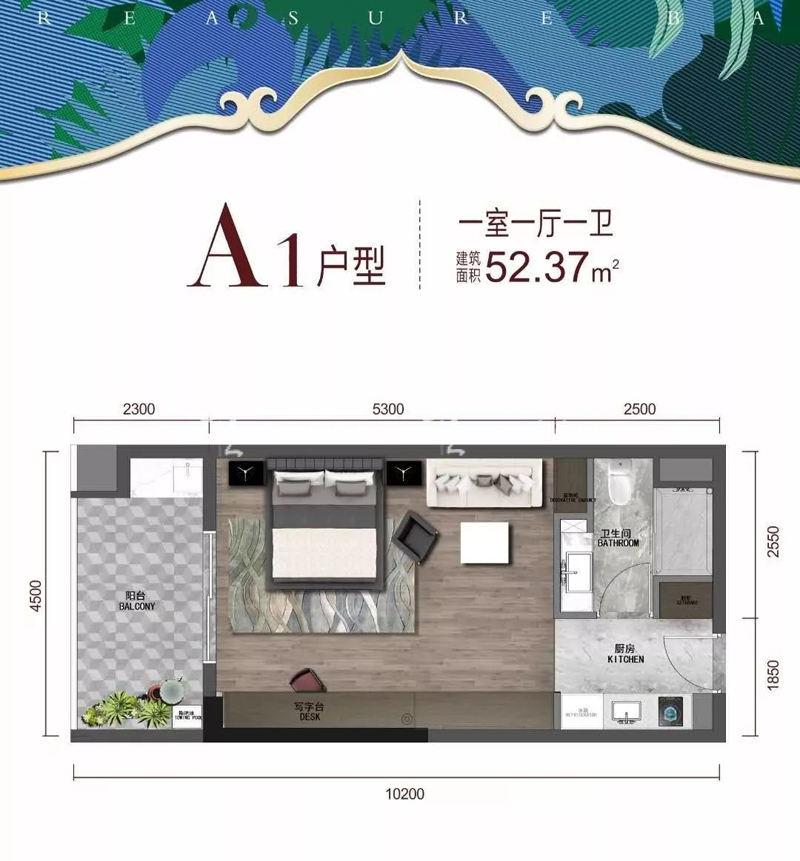 铂钰蓝湾-Platinum Blue BayA1户型一室一厅一卫建筑面积52.37㎡.jpg