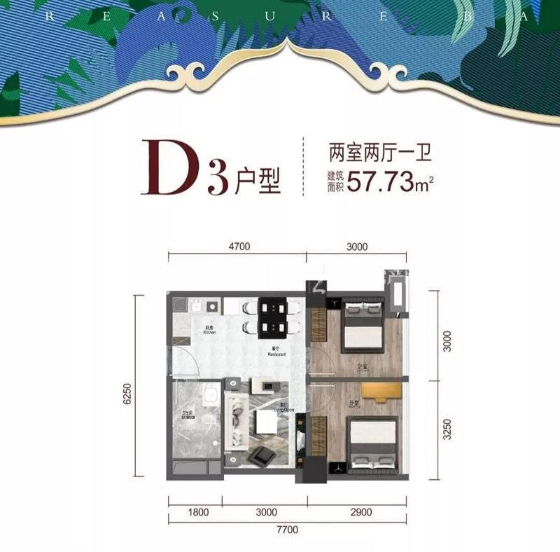 铂钰蓝湾-Platinum Blue BayD3户型两室两厅一卫建筑面积57.73㎡.jpg
