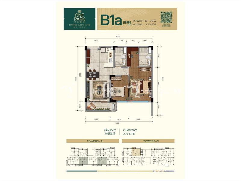 金边壹号-ONE PARKB1a户型2室2厅2卫1厨建筑面积97㎡.jpg