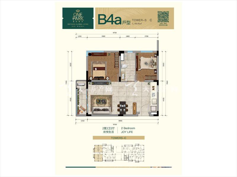 金边壹号-ONE PARKB4a户型2室2厅1卫1厨建筑面积91㎡.jpg