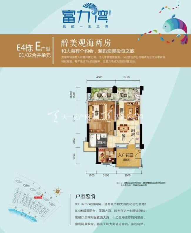 惠州富力湾E4栋E户型