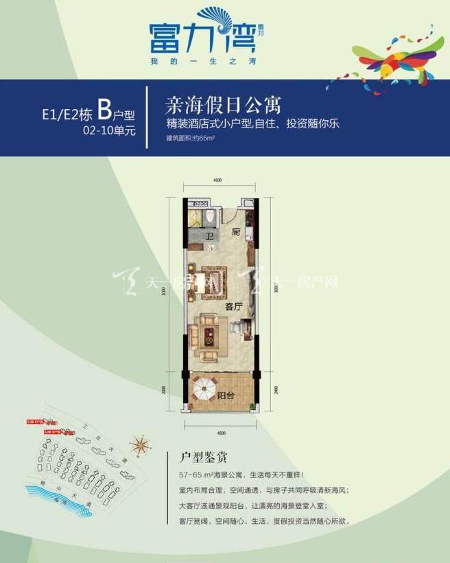 惠州富力湾E1、E2栋B户型