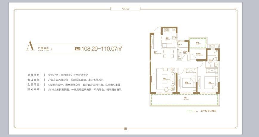 融创观澜湖公园壹号3室2厅2卫1厨 建筑面积108.29㎡
