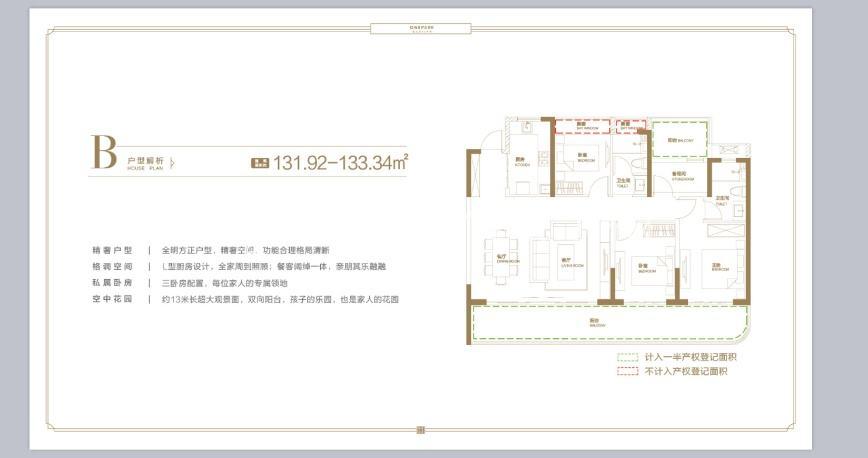 融创观澜湖公园壹号3室2厅2卫1厨 建筑面积131.92㎡