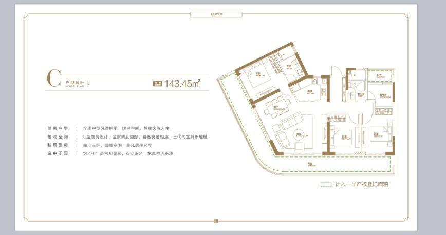 融创观澜湖公园壹号3室2厅2卫1厨 建筑面积143.45㎡