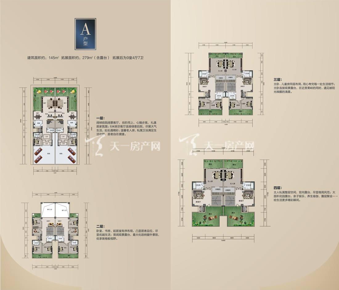 观澜湖九里9室4厅7卫1厨 建筑面积145㎡