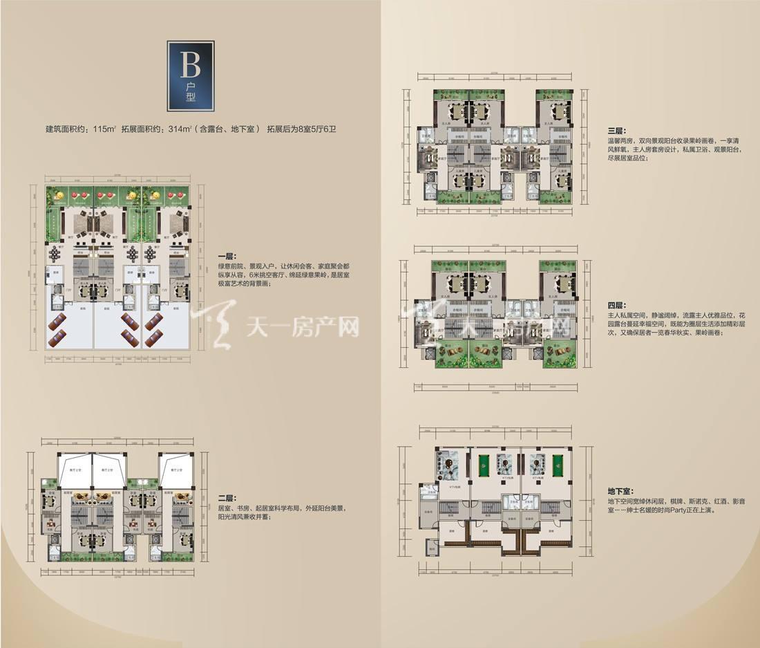 观澜湖九里8室5厅6卫1厨 建筑面积115㎡