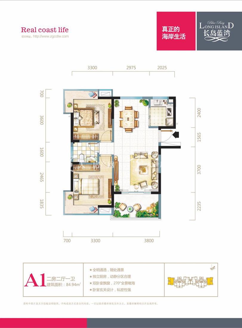 长岛蓝湾2室2厅1卫1厨 建筑面积84.94㎡
