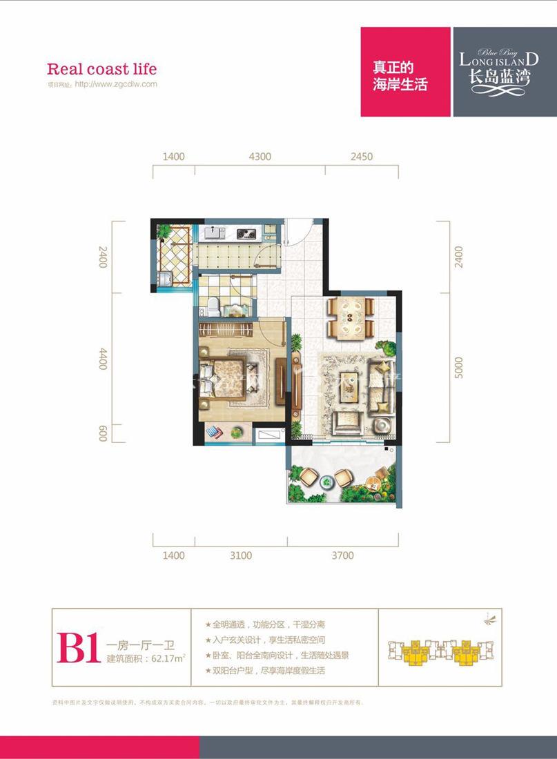 长岛蓝湾1室1厅1卫1厨 建筑面积62.17㎡