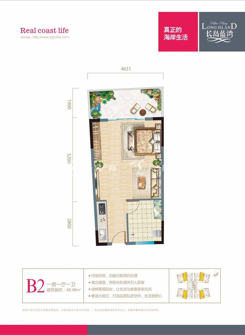 长岛蓝湾1室1厅1卫1厨 建筑面积48.48㎡