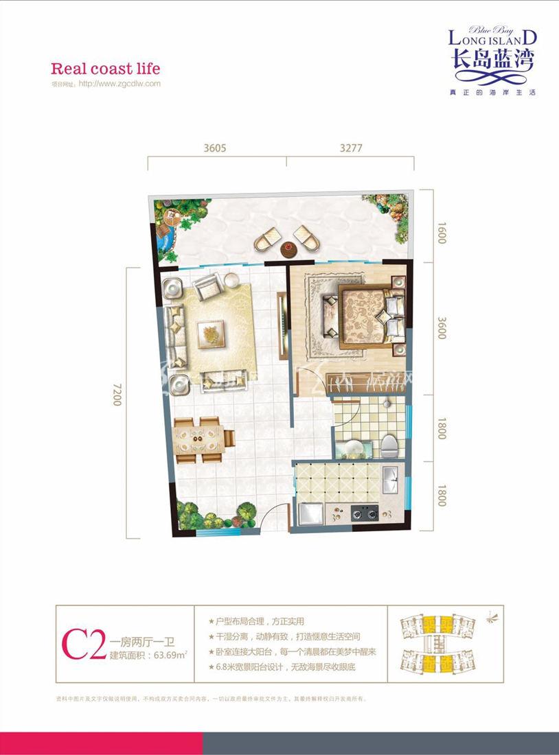 长岛蓝湾1室2厅1卫1厨 建筑面积63.69㎡