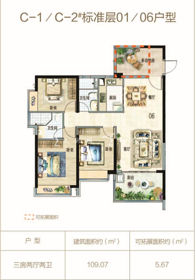 富力悦海湾3室2厅2卫1厨 建筑面积109.07㎡