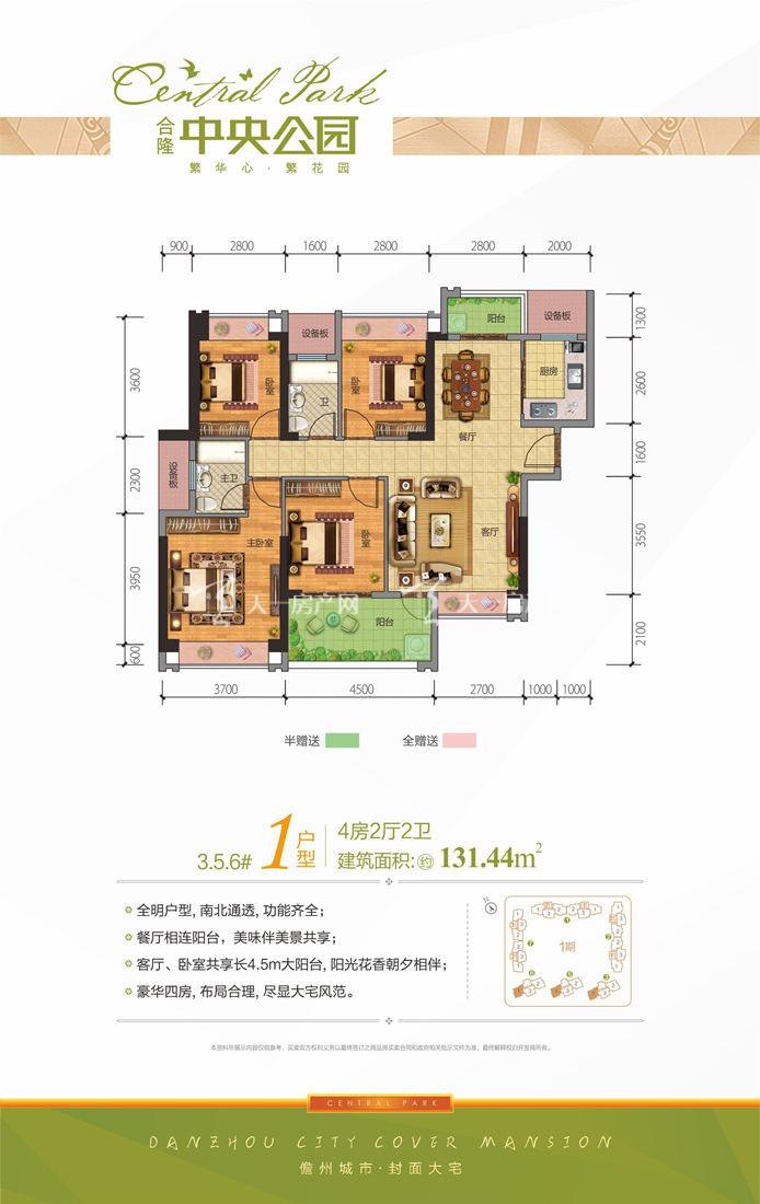 合隆中央公园1户型:4室2厅2卫1厨 建筑面积131.44㎡
