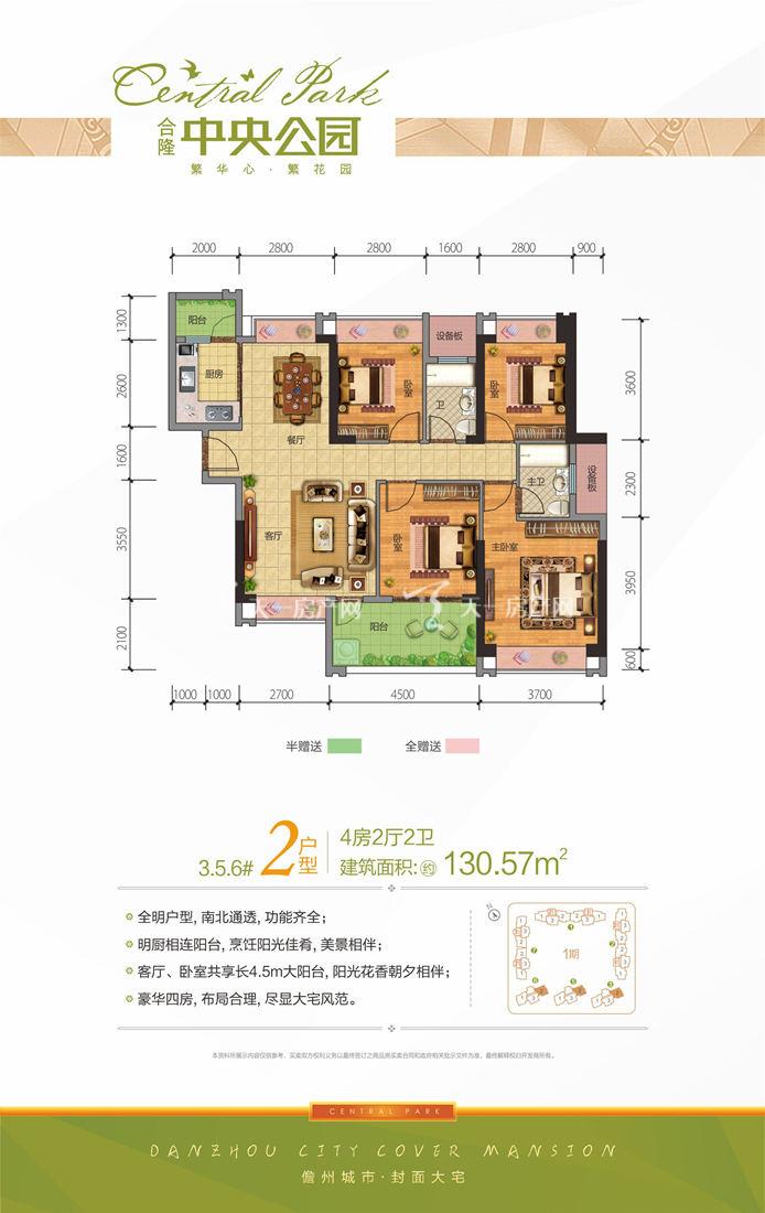 合隆中央公园2户型:4室2厅2卫1厨 建筑面积130.57㎡