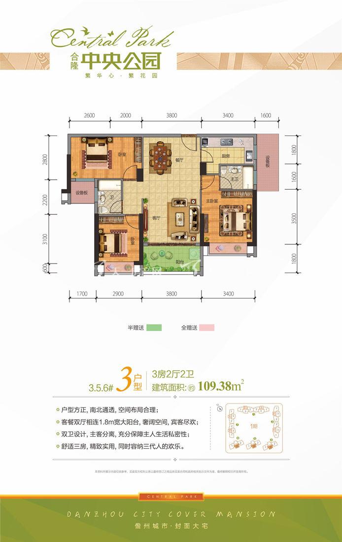 合隆中央公园3户型:3室2厅2卫1厨 建筑面积109.38㎡