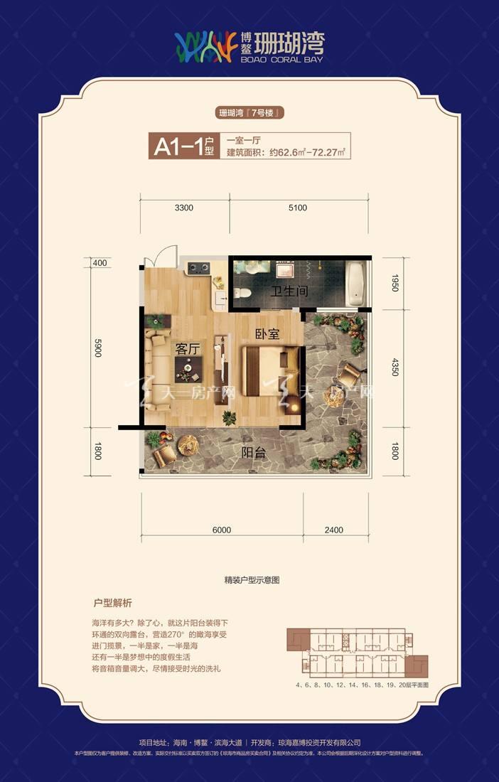 珊瑚湾A1-1户型:1室1厅1卫1厨 建筑面积62.6㎡