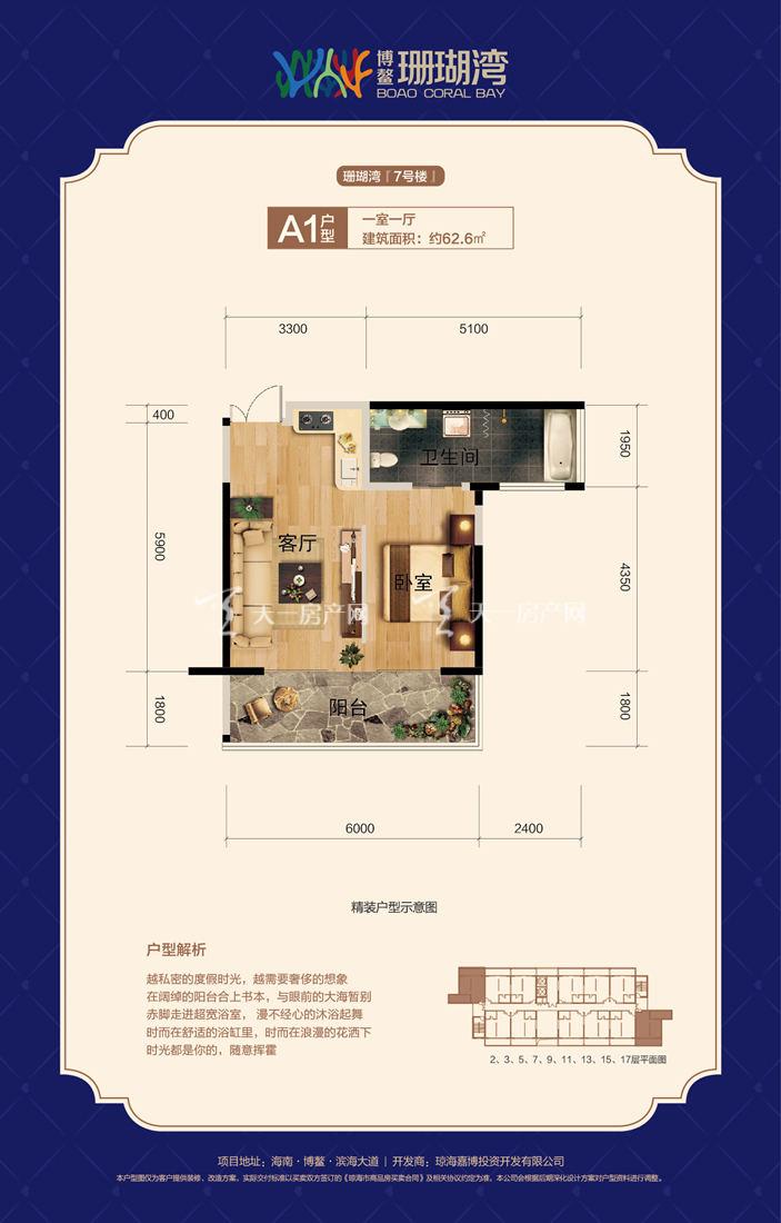 珊瑚湾A1户型:1室1厅1卫1厨 建筑面积62.6㎡