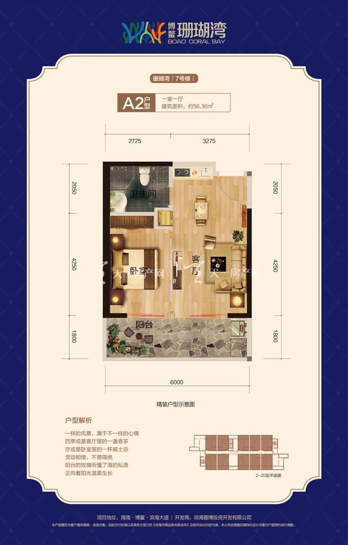 珊瑚湾A2户型:1室1厅1卫1厨 建筑面积56.36㎡
