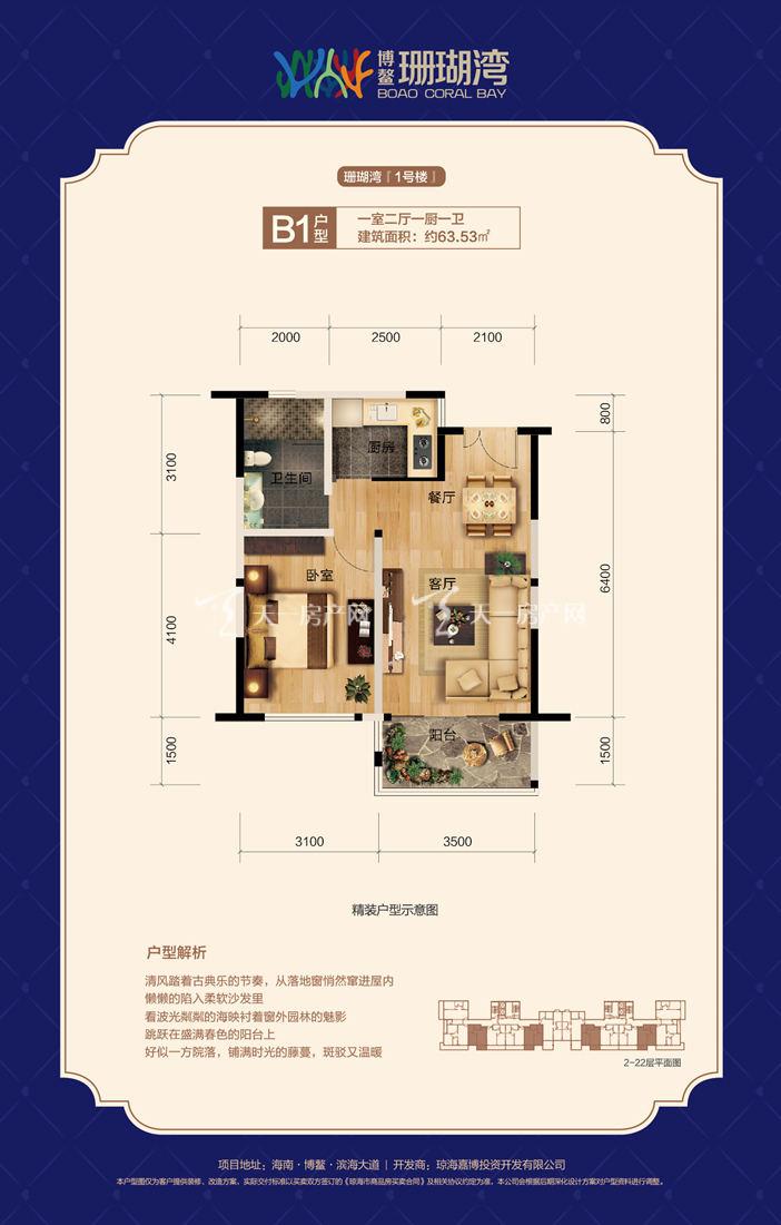 珊瑚湾B1户型:1室2厅1卫1厨 建筑面积63.53㎡