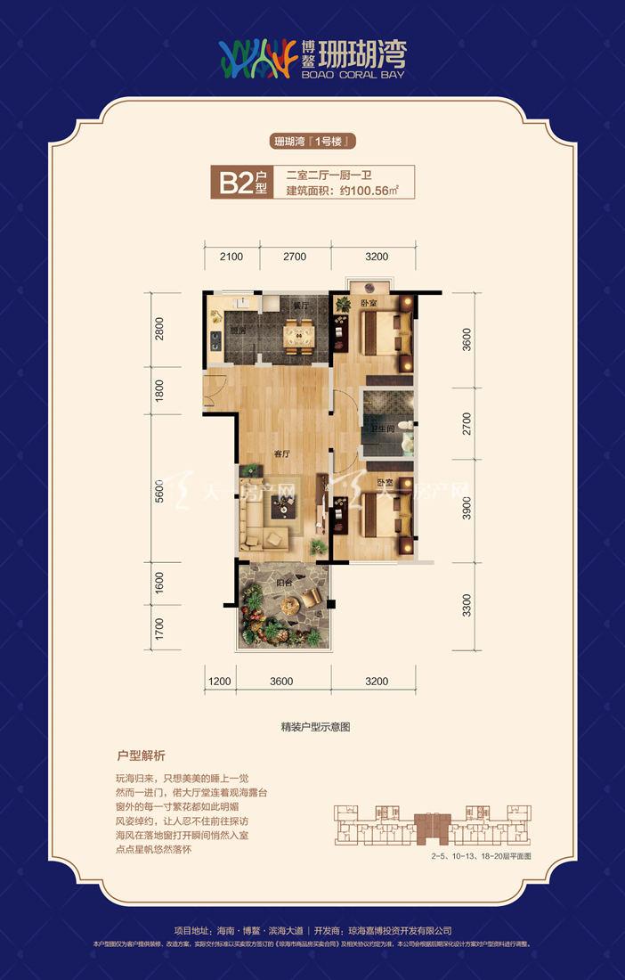 珊瑚湾B2户型:2室2厅1卫1厨 建筑面积100.56㎡