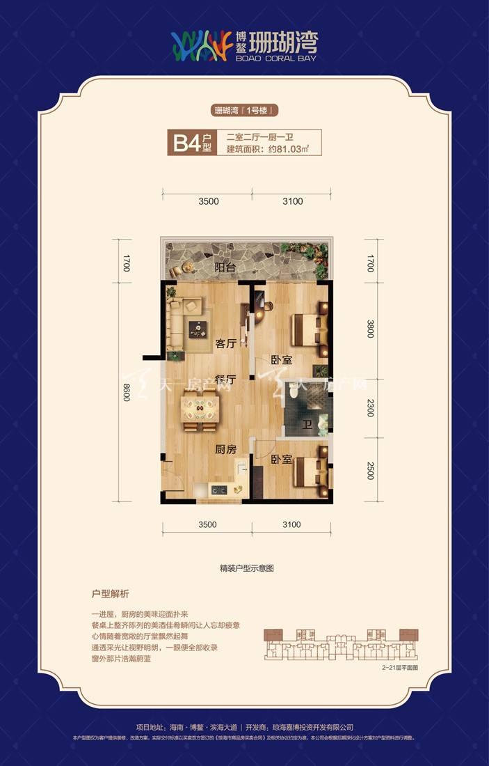 珊瑚湾B4户型:2室2厅1卫1厨 建筑面积81.03㎡