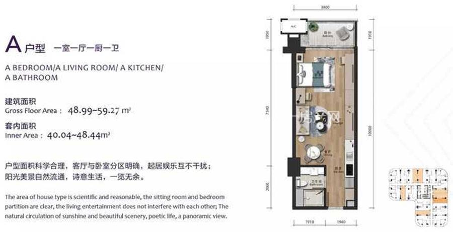 紫晶壹号-AmethystA户型:1室1厅1卫1厨 建筑面积48.99㎡